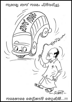 bus-strike-kerala