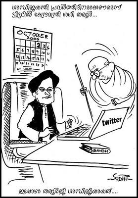 tharoor-gandhi