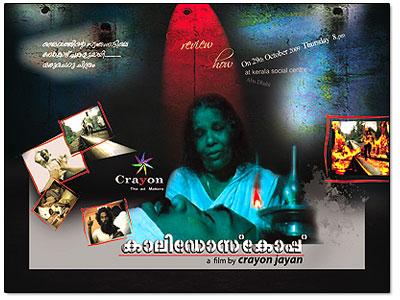kaleidoscope-crayon-jayan