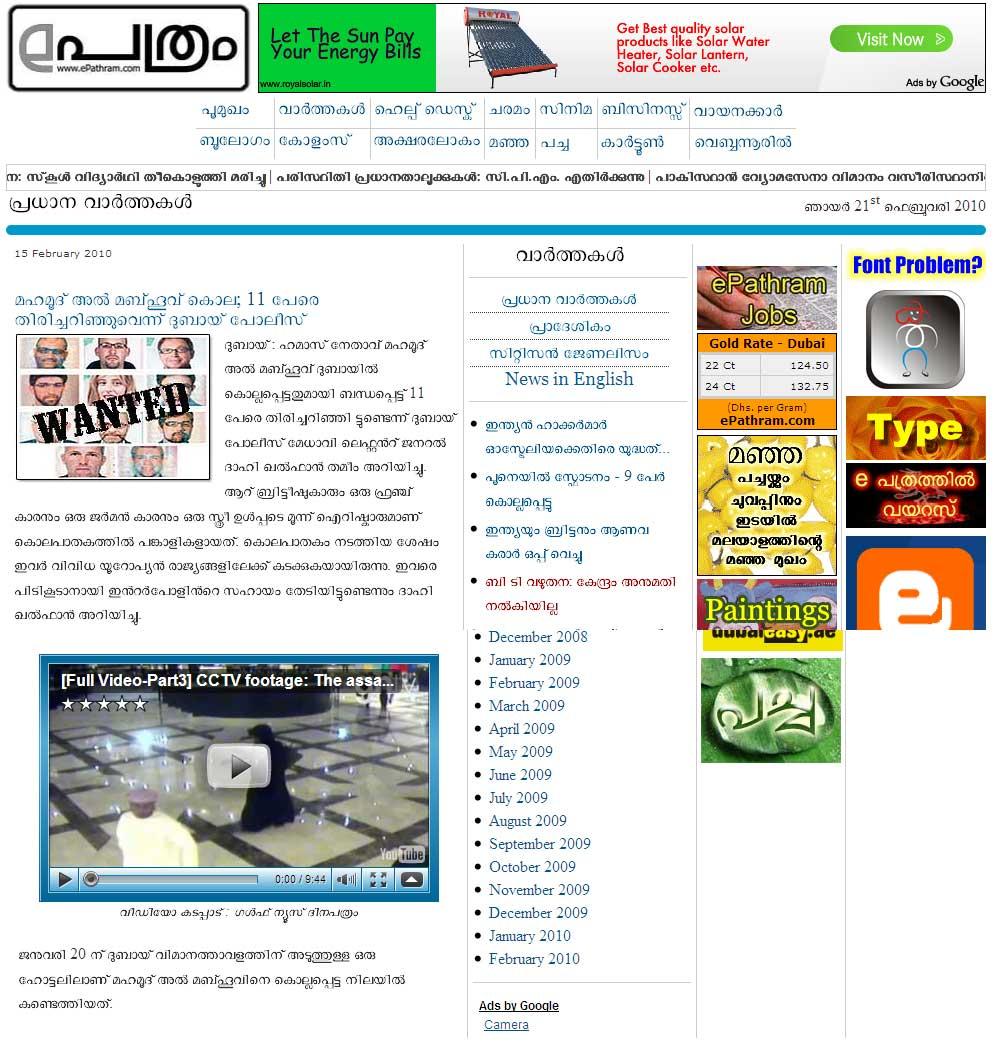 ePathram.com