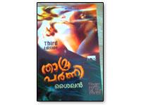 thamraparni-book