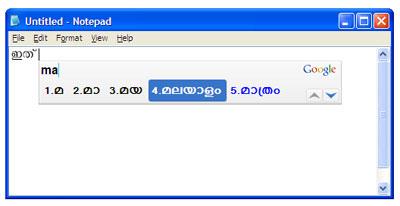 google-malayalam-typing-menu