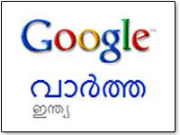 google-malayalam-news