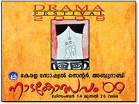 KSC-natakolsavam-logo