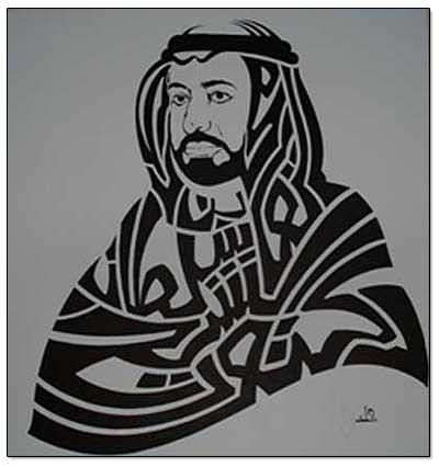 calligraphy-qasmi