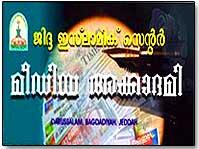 islamic-centre-media-academy