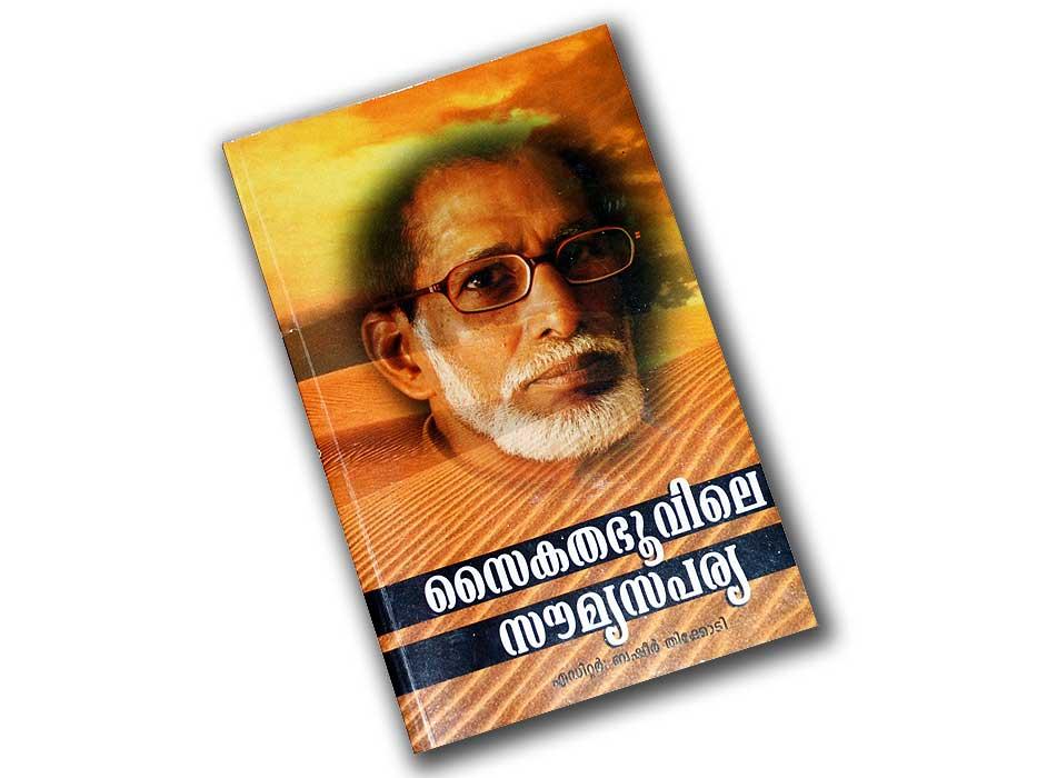 jabbari-ka-book