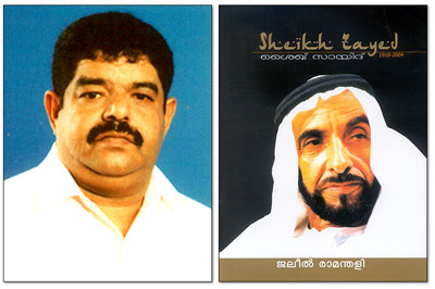 jaleel-ramanthali-sheikh-zayed-book