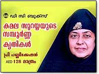 kamala-surayya