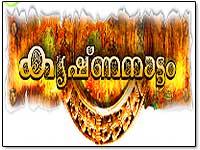 krishnanaattam