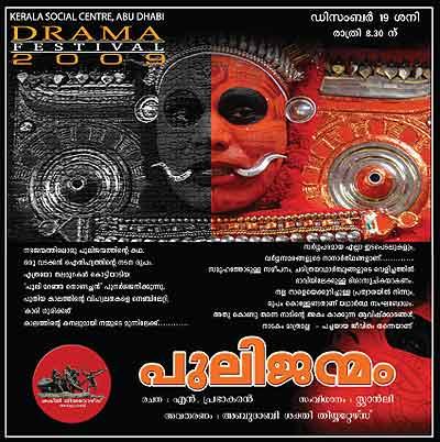 pulijanmam-drama-festival