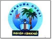 swaruma-logo