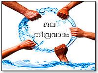 water-terrorism